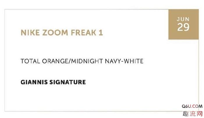 字母哥签名鞋Freak 1确定6月29日发售 耐克Freak 1多少钱