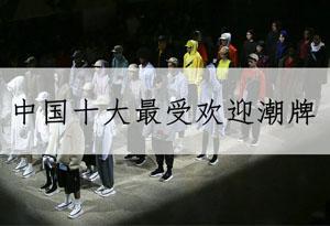 中国最受欢迎的十大潮牌 2019年国潮品牌推荐