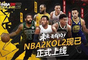 nba2kol2操作技巧大全 nba2kol2球员推荐