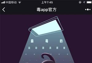 毒app鉴定id是什么 毒app鉴定id在哪查