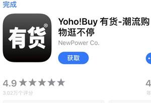 有货上的东西是正品吗 有货app怎么样