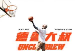 《德鲁大叔》电影是欧文主演吗 《德鲁大叔》电影什么时候上映
