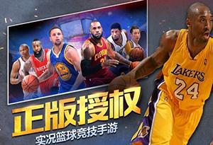 最强NBA苹果安卓互通吗 最强NBA不同系统能一起玩吗