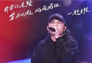 中国新说唱本季冠军会是谁 周汤豪真的有实力晋级四强吗?
