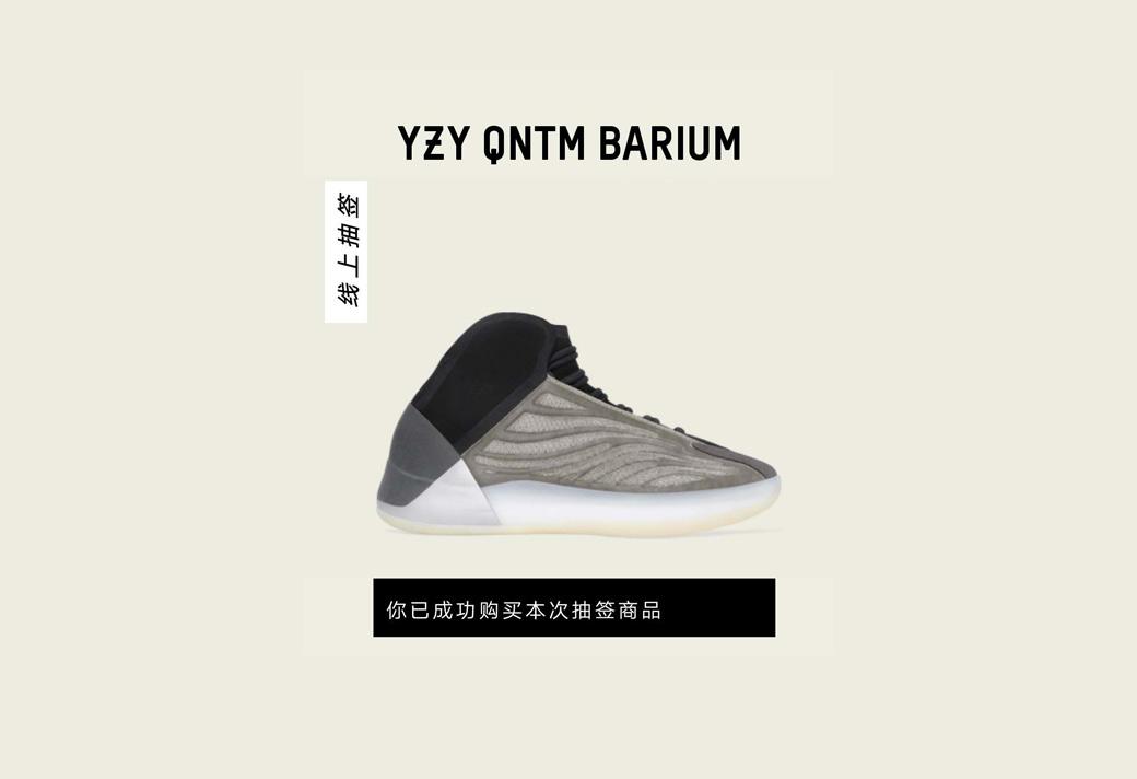"Yeezy QNTM ""Barium""发售日期及价格"
