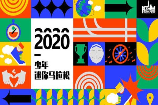 2020深圳南山半程马拉松比赛举办时间及比赛线路