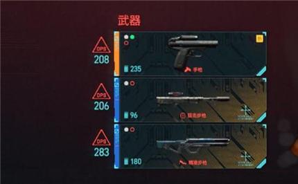 赛博朋克2077武器切换方法介绍