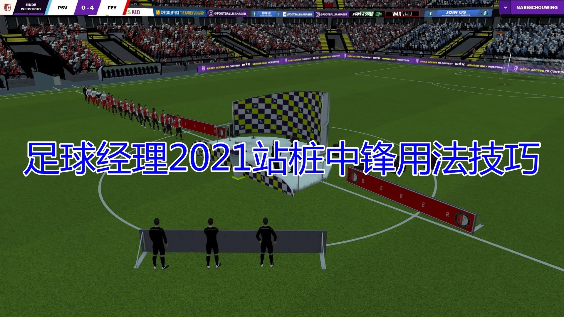 足球经理2021站桩中锋用法技巧