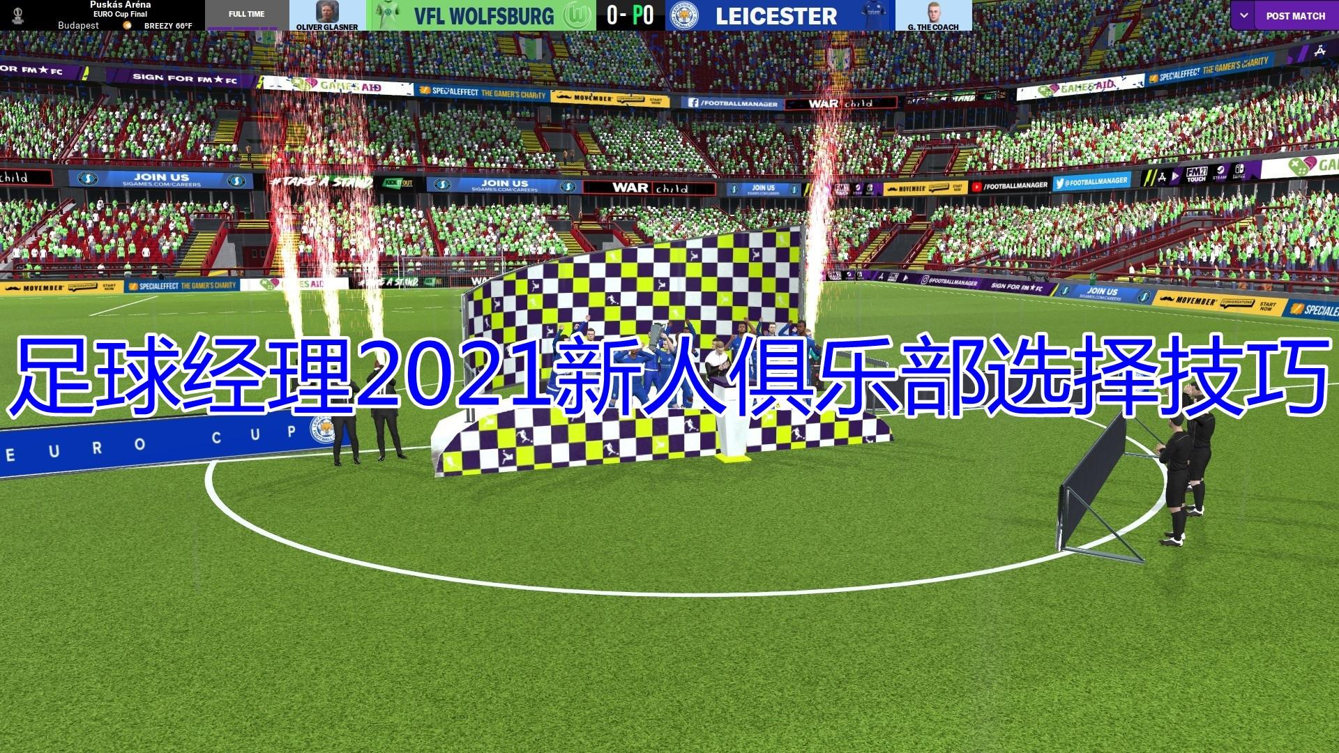 足球经理2021新人俱乐部选择技巧