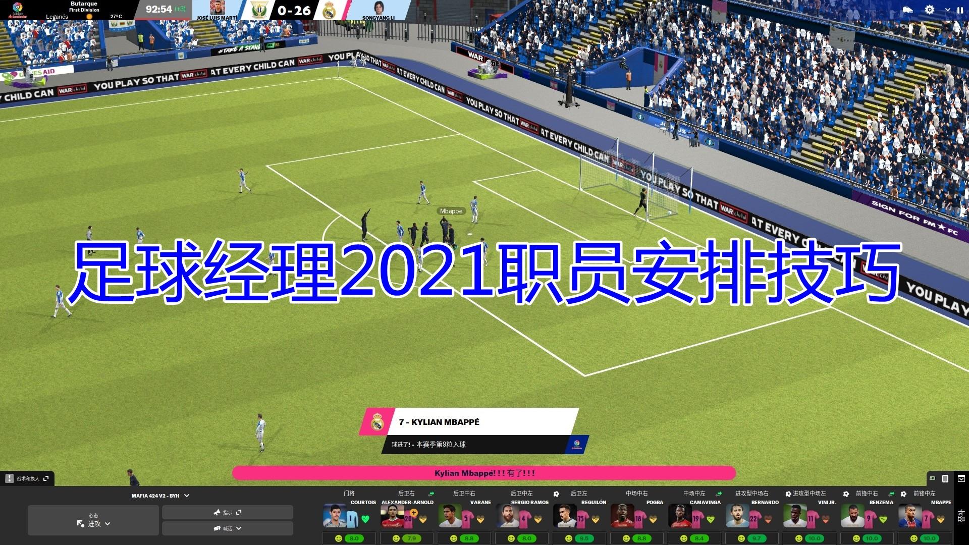 足球经理2021职员安排技巧